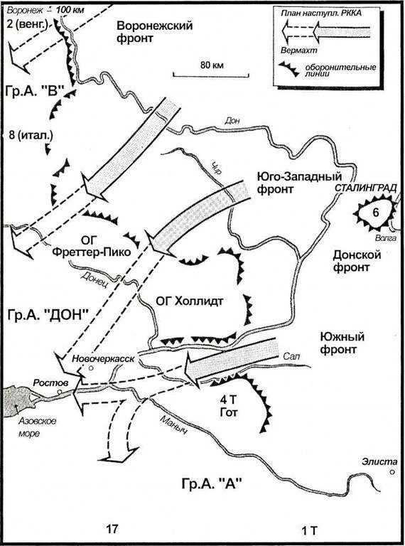 Карта 8. В конце 1942 года, после краха германского фронта на Среднем Дону, Сталин увидел шанс одержать решающую победу. Он намеревался захватить Ростов операцией на окружение и таким образом перекрыть дорогу на Кавказ.