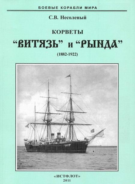 "Корветы ""Витязь"" и ""Рында"". 1882-1922 гг."