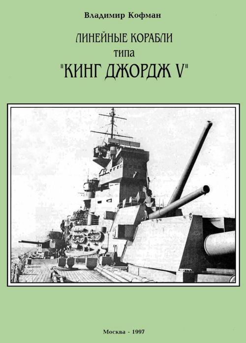 "Линейные корабли типа ""Кинг Джордж V"""