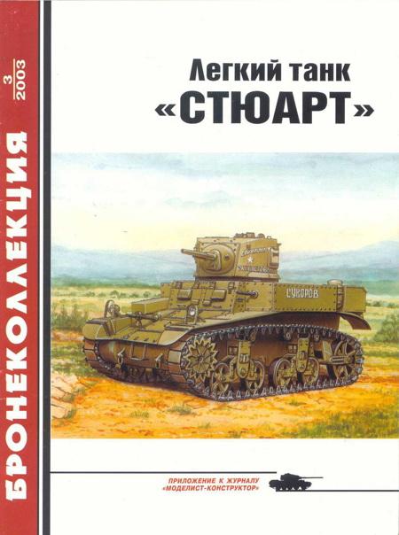 Легкий танк «Стюарт»