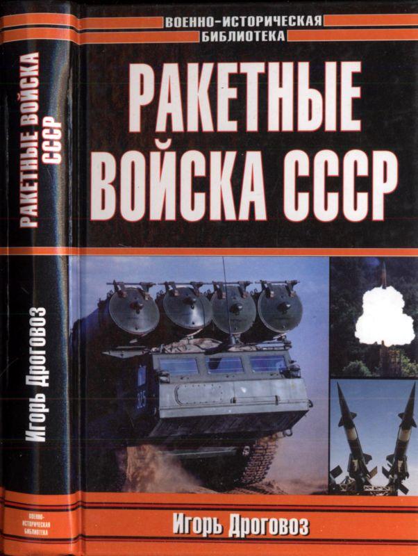 Ракетные войска СССР