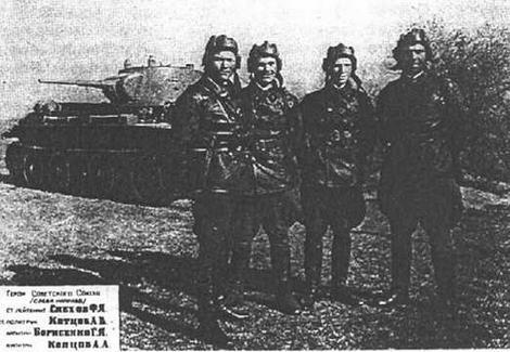 Группа командиров- танкистов, получивших звание Героя Советского Союза за бои у реки Халхин- Гол.