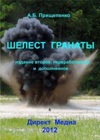 Шелест гранаты (издание второе)