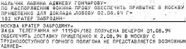 5.21 ЭМБП— бревно для Полифема в руках Одиссея. Совет высоколобого начальника