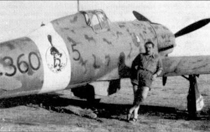 Марисчиалло Паскуале Бартолуччи из 363-й эскадрильи позирует на фоне своего истребителя С.202 после удачного боевого вылета. Бертолуччи завершил войну, имея на своем личном счету четыре личных и две групповые победы.