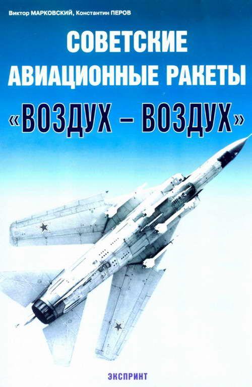 """Советские авиационные ракеты """"Воздух-воздух"""""""