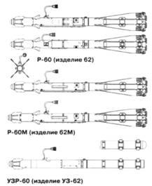Третье поколение авиационных ракет   Р-60 (изделие 62)