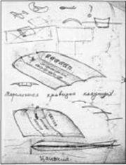 Рисунок самолёта «Виталия».