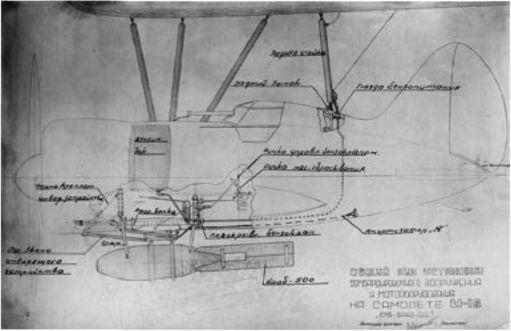 Проект самолета И-16 с бомбой БРАБ-500.