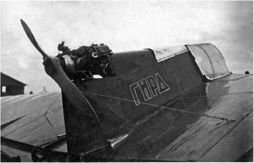 Из-за неготовности ЖРД РП-1 испытали с обычным поршневым мотором.
