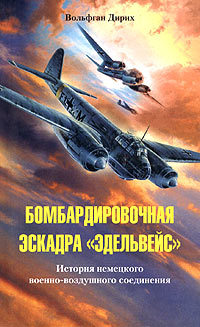 Бомбардировочная эскадра «Эдельвейс». История немецкого военно-воздушного соединения