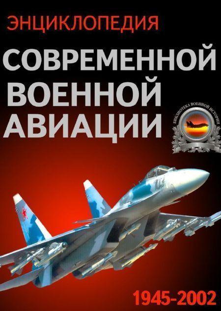 Энциклопедия современной военной авиации 1945 – 2002 ч. 1 Самолеты