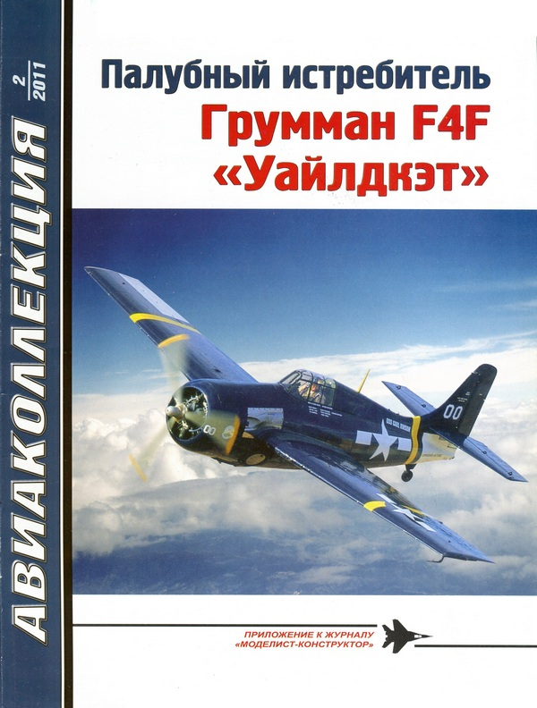 Палубный истребитель Грумман F4F «Уайлдкэт»
