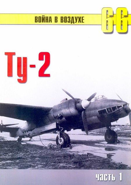 Ту-2 Часть 1