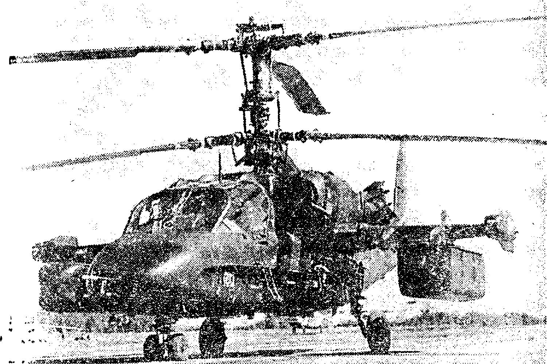 """Ударно–разведывательный вертолет Ка–52 """"Аллигатор"""""""
