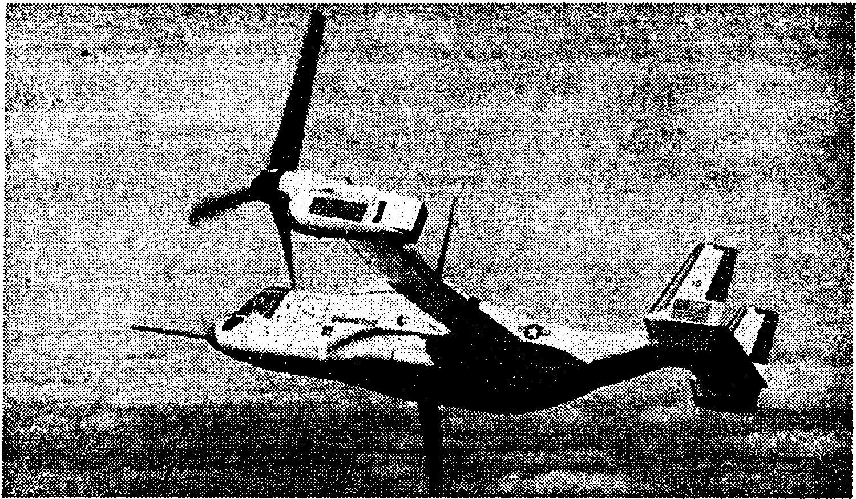 """Самолет с изменяемым положением винтов V–22 """"Оспрей"""""""