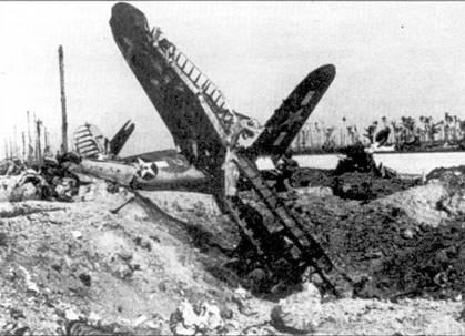 Обломки истребителей «Зеро» и «Корсар». Снимок сделан недалеко от взлетно- посадочной полосы аэродрома Мунда. Эскадрилья VMF-124 базировалась здесь с 14 августа 1943г. Отсюда летчики обеспечивали высадку десанта в Велла-Лавелла. До марта 1945г. эскадрильей командовал майор Уильям А. Миллингтон.