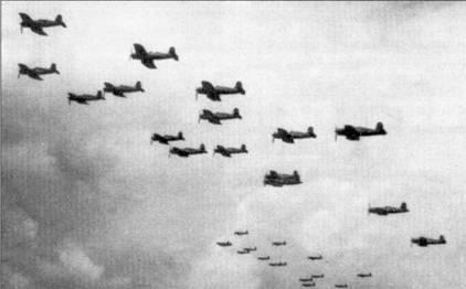 В полете — «Корсары» 1834-й и 1836-й эскадрилий Fleet Air Arm. Обычно истребители сопровождали ударные самолеты «Эвенджер» и «Фалмэр»; одна эскадрилья «Корсаров» находилась в непосредственной близости от самолетов ударной группы, вторая — выше. Данный снимок сделан в мае 1944г. над Цейлоном.