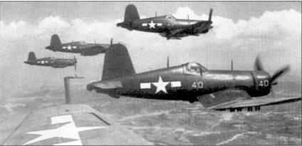 В полете над Окинавой истребители F4U-1D из эскадрильи VMF-323. «Корсары» базировались на аэродромах Кадена и Йонтан, расположенных па Окинаве. Самолеты выполняли задачи боевых воздушных патрулей и наносили удары по наземным целям.