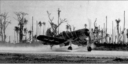 «Корсар» взлетает с полосы аэродрома Мунда, 26 августа 1943г. Японские рейдеры осуществляли беспокоящие налеты на аэродром почти каждую ночь.