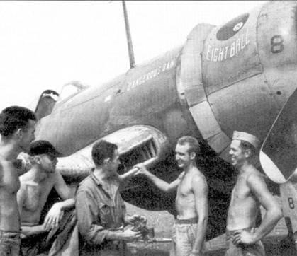 Истребитель F4U-1 с бортовым номером «8» и собственным именем «Eight Bull/ Dangerous Dan». С правого борта ниже кабины на борту этой машины имелась одна отметка о победе в воздушном бою, кто из летчиков одержал эту победу установить не удалось.
