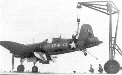 Самолет F4U-1 «Корсар» с бортовым кодом «17-F-13» из эскадрильи VF-I7 сфотографирован в период квалификационных испытаний нового истребителя на авианосце. Самолет окрашен по только что введенной трехцветной контртеневой схеме, но опознавательные таки па нем — старого типа. На борту фюзеляжа заметны отметки о четырех победах в воздушных боях; лейтенант Джемс А. Хэлфорд сбил на «Хеллкэте» четыре японских самолета над Гуадалканалом. Отметки о своих пробедах он перенес на борт «Корсара».
