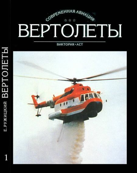 Вертолеты Том I