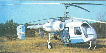 Сельскохозяйственный вертолет Ка-26 с баком для жидких химикатов и опрыскивателем шириной 11,2 м