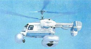 Вертолет Ка-26 с надувными баллонетами для посадки на воду