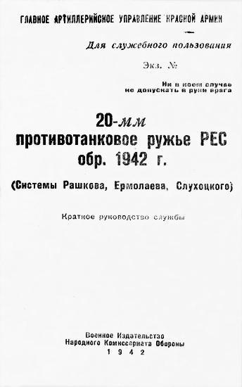 20-мм противотанковое ружье РЕС обр. 1942 г. (системы Рашкова, Ермолаева, Слухоцкого).
