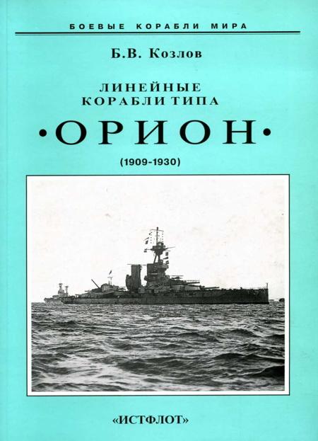 """Линейные корабли типа """"Орион"""". 1908-1930 гг."""