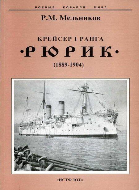 """Крейсер I ранга """"Рюрик"""" (1889-1904)"""