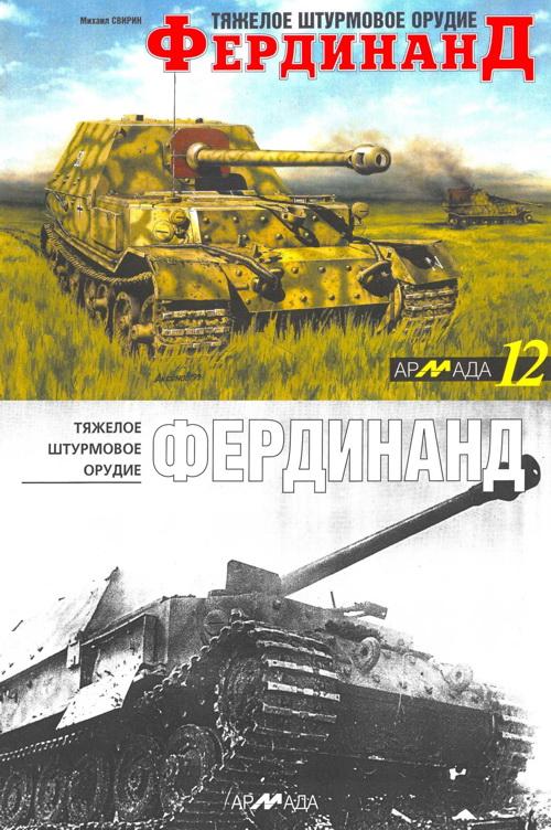 Тяжелое штурмовое орудие «Фердинанд»