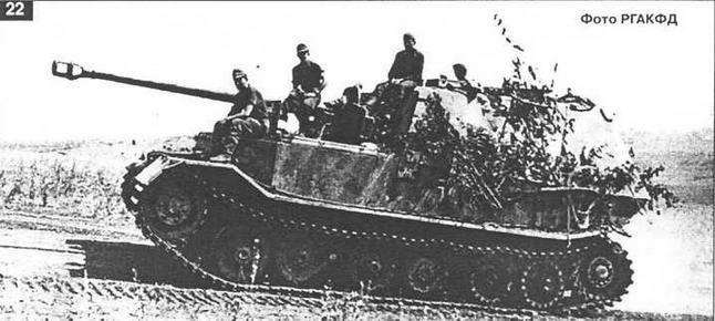 """Тяжелое штурмовое орудие """"Фердинанд"""" перед атакой ст. Поныри."""