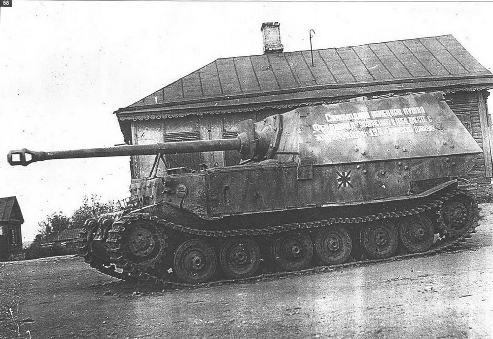 """57-58 """"Фердинанд"""" 653-го батальона, захваченный с экипажем бойцами 129-й Орловской стрелковой дивизии. Лето 1943 г."""