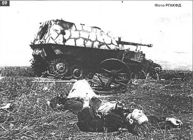 """""""Фердинанд"""", подбитый в районе совхоза """"1-е Мая"""". Июль 1943 г."""