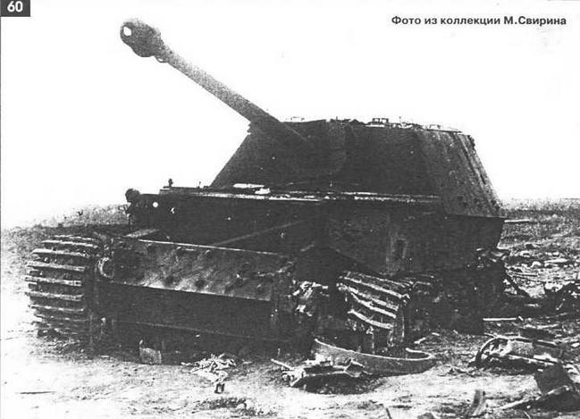 """""""Фердинанд"""" № 502 после испытаний обстрелом."""
