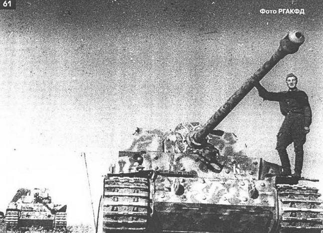 """Захваченные в ходе наступления 13-й армии """"Фердинанды"""". Август 1943 г."""