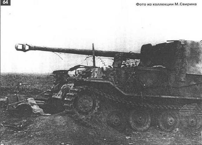 """Самодельная сетка над моторным отделением """"Фердинанда"""" укреплена для защиты от бутылок КС. Поныри 15 июля 1943 г."""