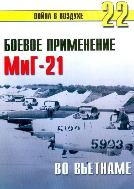 Боевое орименение МиГ-21 во Вьетнаме