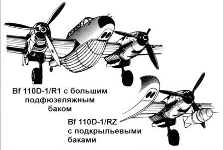 Церсторер дальнего действия Bf.110D