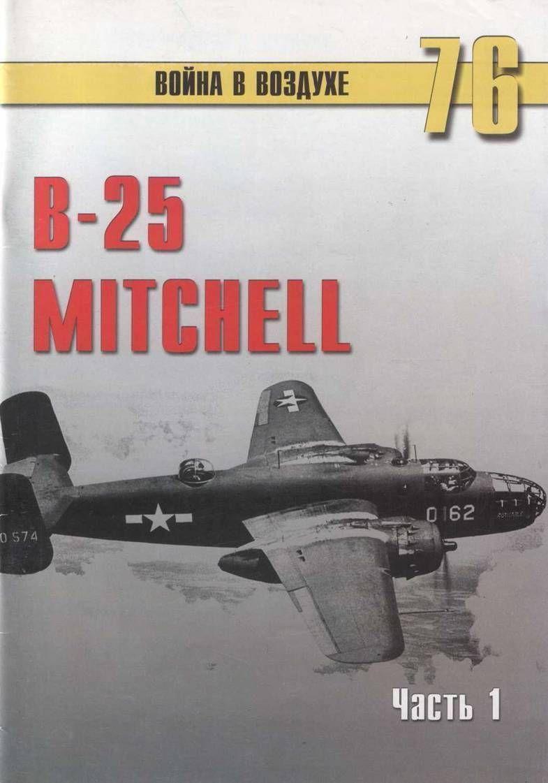 B-25 Mitchell. Часть 1