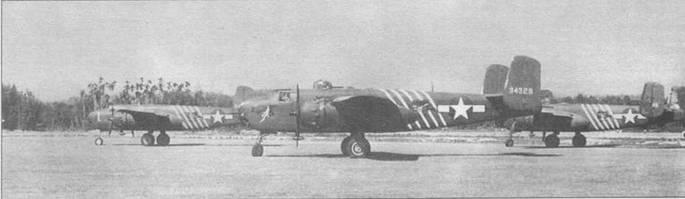 В-25Н из 1st Air Commando Group, Хайлаканди, Индия. Самолеты в стандартном камуфляже, поверх которого нанесено пять узких диагональных полос.