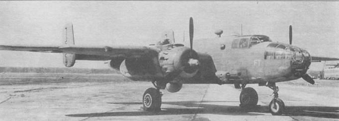 PBJ-1B — морской аналог В-25 В, 31 мая 1945 года. Под фюзеляжем виден обтекатель радара. Желтые литеры «FT» на носу самолета указывают, что машина предназначена для летных испытаний. Обратите внимание на позднейшие переделки: пулеметы в носу, пулеметы в обтекателях типа «Townsville» по бокам носа и двигатели с пламегасителями Clayton «S».