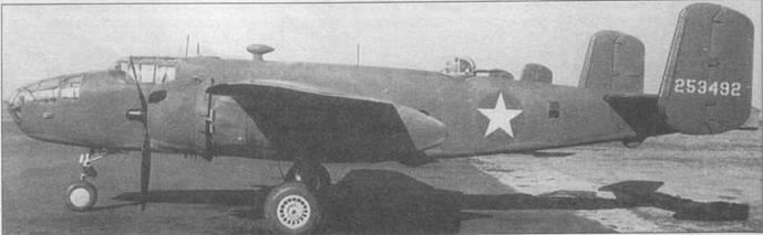 В-25С (42-53492). Двигатель оснащен общей выхлопной трубой. Самолет оборудован неубирающимся хвостовым костылем под обтекателем.