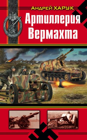 Артиллерия Вермахта