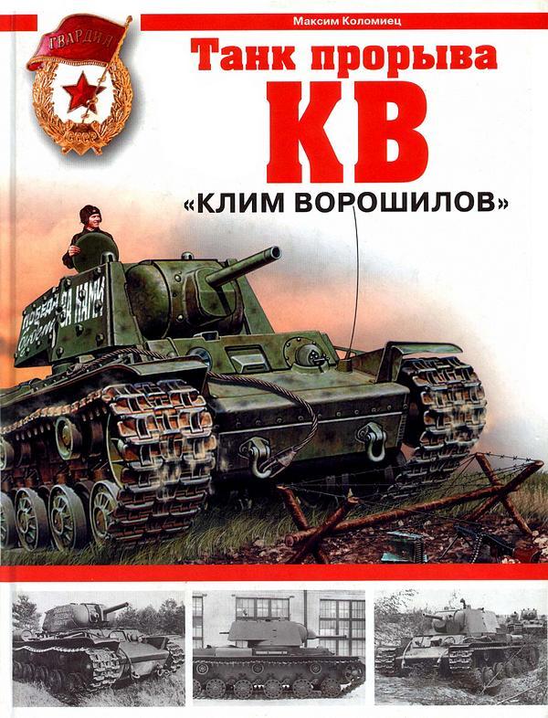Скачать книгу про танки
