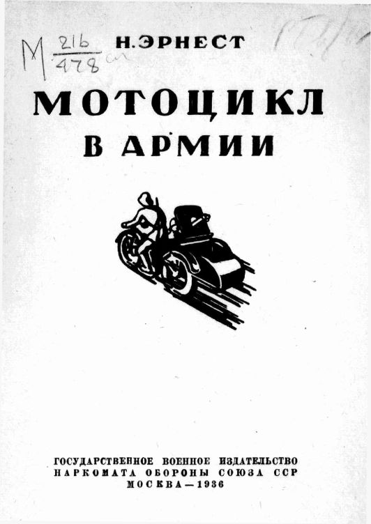 Мотоцикл в армии
