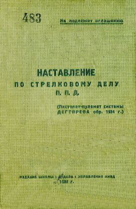Наставление по стрелковому делу П. П. Д. (пистолет-пулемет системы Дегтярева обр. 1934 г.)