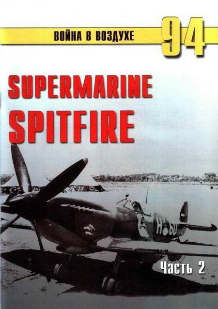 Supermarine Spitfire. Часть 2